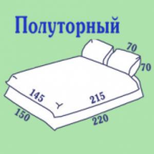 1.5 спальное