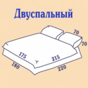 2-х спальное